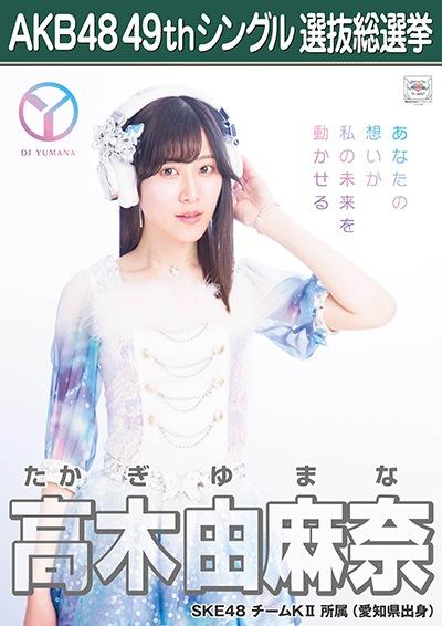 AKB48 49thシングル選抜総選挙ポスター 高木由麻奈