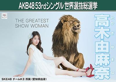 高木由麻奈 AKB48 53rdシングル 世界選抜総選挙ポスター