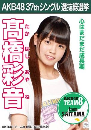 AKB48 37thシングル選抜総選挙ポスター 髙橋彩音