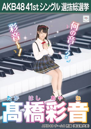 AKB48 41stシングル選抜総選挙ポスター 髙橋彩音