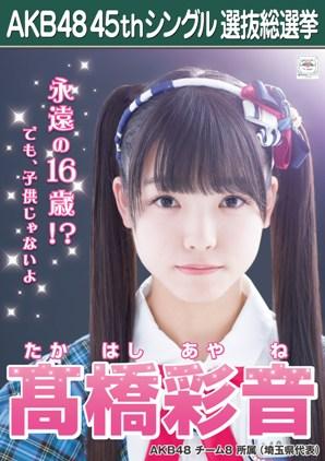 AKB48 45thシングル選抜総選挙ポスター 髙橋彩音