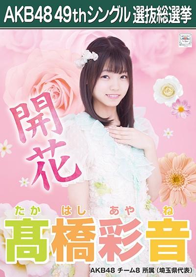AKB48 49thシングル選抜総選挙ポスター 髙橋彩音