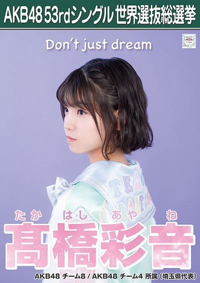 髙橋彩音 AKB48 53rdシングル 世界選抜総選挙ポスター