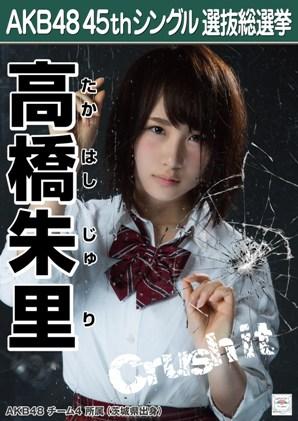 AKB48 45thシングル選抜総選挙ポスター 高橋朱里
