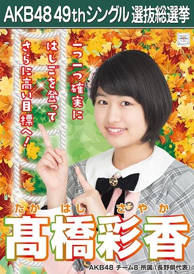 AKB48 49thシングル選抜総選挙ポスター 髙橋彩香
