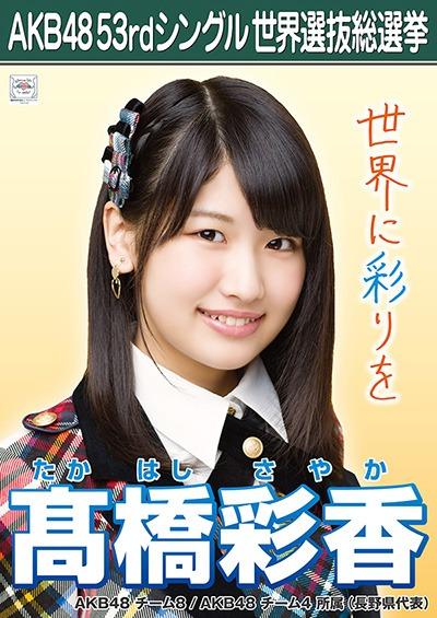 髙橋彩香 AKB48 53rdシングル 世界選抜総選挙ポスター