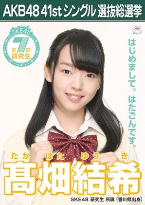 AKB48 41stシングル選抜総選挙ポスター 高畑結希