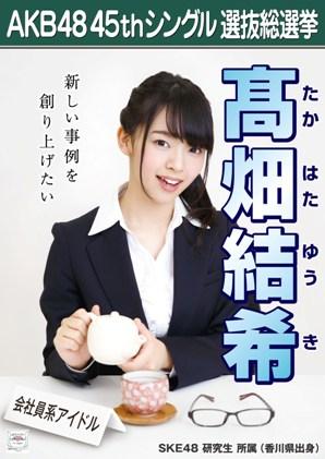 AKB48 45thシングル選抜総選挙ポスター 高畑結希