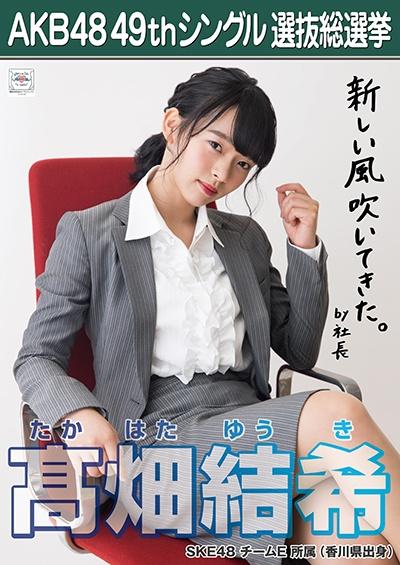 AKB48 49thシングル選抜総選挙ポスター 高畑結希