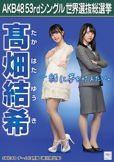 高畑結希 AKB48 53rdシングル 世界選抜総選挙ポスター