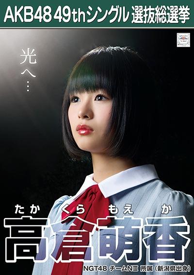 AKB48 49thシングル選抜総選挙ポスター 高倉萌香