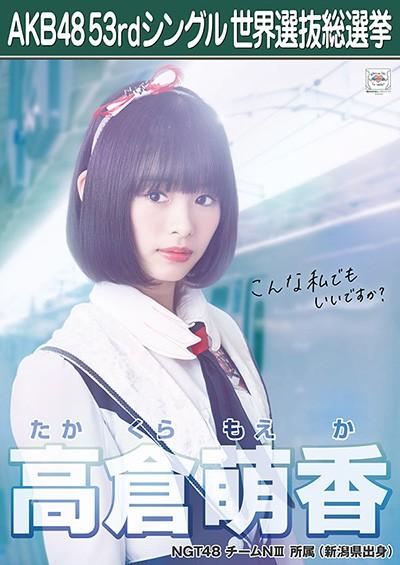 高倉萌香 AKB48 53rdシングル 世界選抜総選挙ポスター