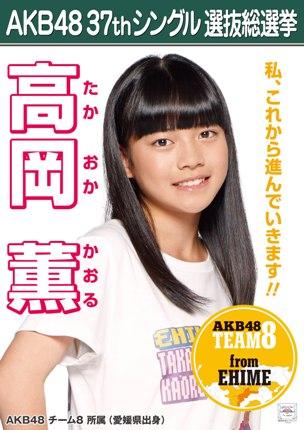 AKB48 37thシングル選抜総選挙ポスター 高岡薫