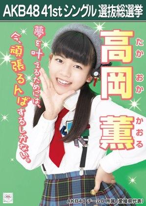 AKB48 41stシングル選抜総選挙ポスター 高岡薫