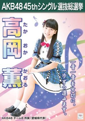 AKB48 45thシングル選抜総選挙ポスター 高岡薫