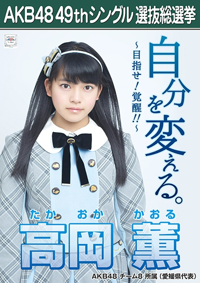 AKB48 49thシングル選抜総選挙ポスター 高岡薫