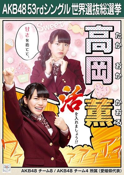 高岡薫 AKB48 53rdシングル 世界選抜総選挙ポスター