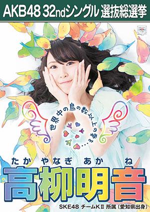 AKB48 32ndシングル選抜総選挙ポスター 高柳明音
