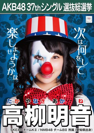 AKB48 37thシングル選抜総選挙ポスター 高柳明音