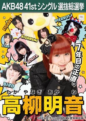 AKB48 41stシングル選抜総選挙ポスター 高柳明音