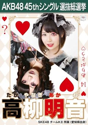 AKB48 45thシングル選抜総選挙ポスター 高柳明音