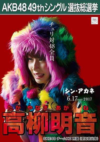 AKB48 49thシングル選抜総選挙ポスター 高柳明音