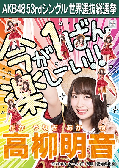 高柳明音 AKB48 53rdシングル 世界選抜総選挙ポスター