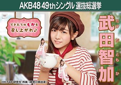 AKB48 49thシングル選抜総選挙ポスター 武田智加