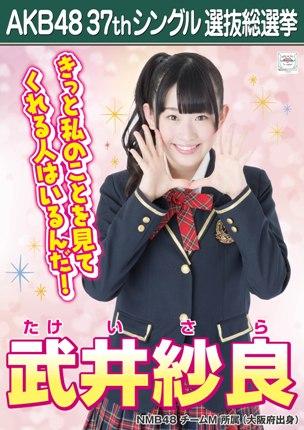 AKB48 37thシングル選抜総選挙ポスター 武井紗良