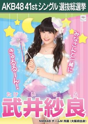 AKB48 41stシングル選抜総選挙ポスター 武井紗良