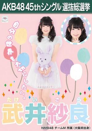 AKB48 45thシングル選抜総選挙ポスター 武井紗良