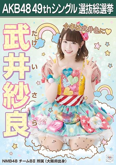 AKB48 49thシングル選抜総選挙ポスター 武井紗良