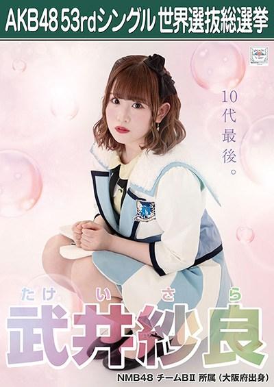 武井紗良 AKB48 53rdシングル 世界選抜総選挙ポスター