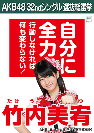 AKB48 32ndシングル選抜総選挙ポスター 竹内美宥