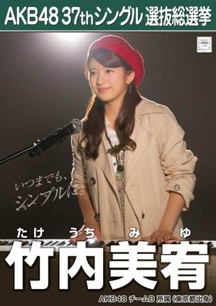 AKB48 37thシングル選抜総選挙ポスター 竹内美宥