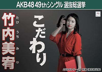AKB48 49thシングル選抜総選挙ポスター 竹内美宥