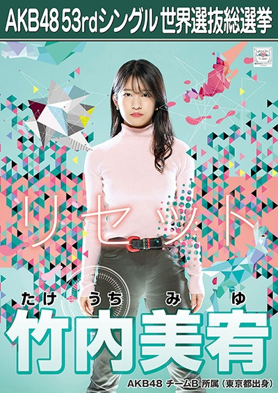 竹内美宥 AKB48 53rdシングル 世界選抜総選挙ポスター