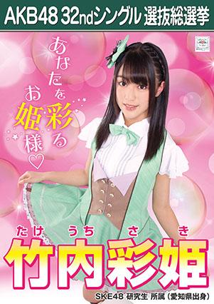 AKB48 32ndシングル選抜総選挙ポスター 竹内彩姫