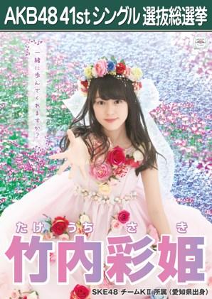 AKB48 41stシングル選抜総選挙ポスター 竹内彩姫
