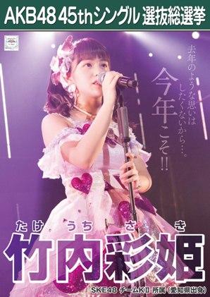AKB48 45thシングル選抜総選挙ポスター 竹内彩姫