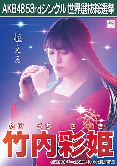 竹内彩姫 AKB48 53rdシングル 世界選抜総選挙ポスター