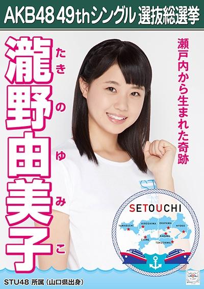 AKB48 49thシングル選抜総選挙ポスター 瀧野由美子
