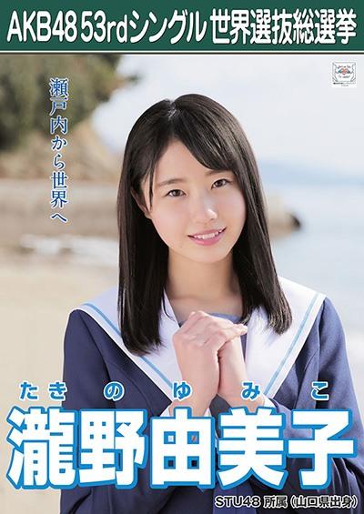 瀧野由美子 AKB48 53rdシングル 世界選抜総選挙ポスター