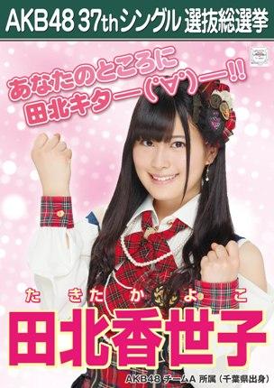 AKB48 37thシングル選抜総選挙ポスター 田北香世子