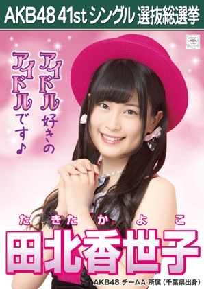 AKB48 41stシングル選抜総選挙ポスター 田北香世子