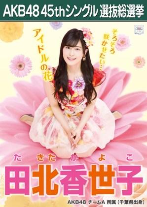 AKB48 45thシングル選抜総選挙ポスター 田北香世子