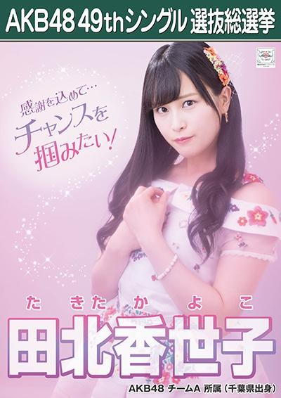AKB48 49thシングル選抜総選挙ポスター 田北香世子