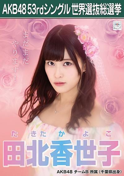 田北香世子 AKB48 53rdシングル 世界選抜総選挙ポスター