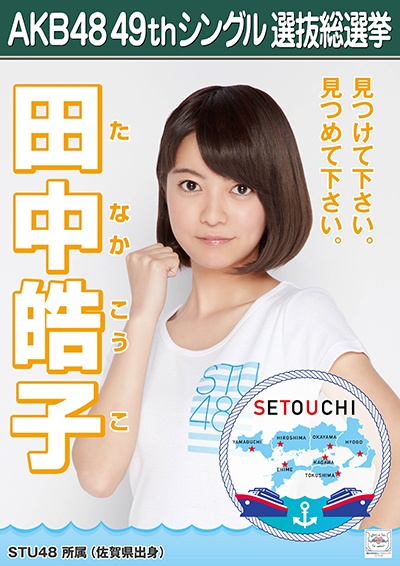 AKB48 49thシングル選抜総選挙ポスター 田中皓子