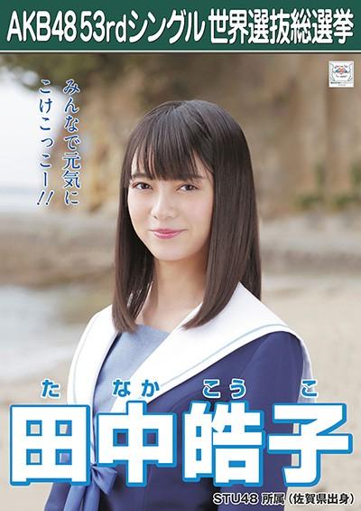 田中皓子 AKB48 53rdシングル 世界選抜総選挙ポスター
